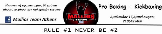 mallios-768x230