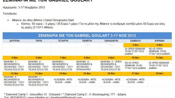 Στην Αθήνα ο Γκαμπριέλ Γκουλάρτ!