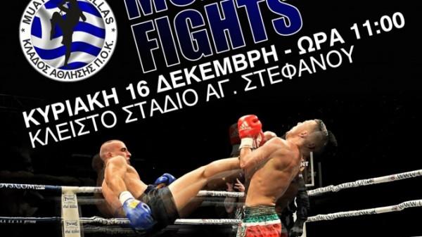 Εντυπωσιακοί αγώνες στο Nas Fights(VIDEO)
