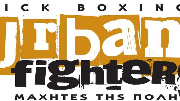 «Ποδαρικό» με διοργάνωση στο Fighters Arena