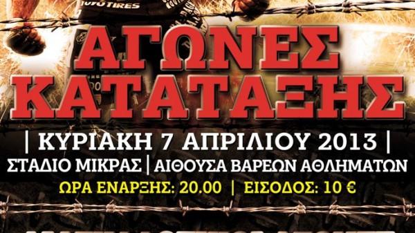Διασυλλογικοί αγώνες Βορείου Ελλάδος