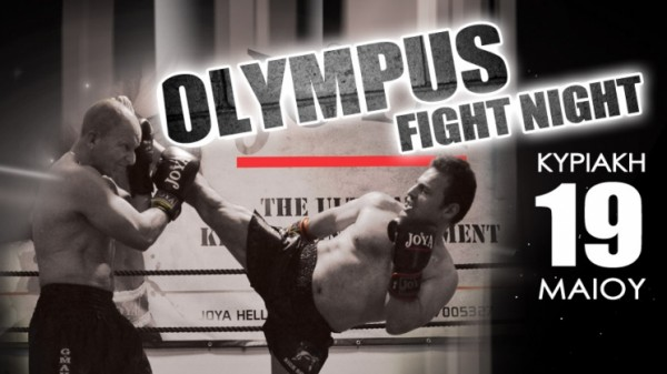 Δείτε τα αποτελέσματα των main event του Olympus Fight Night