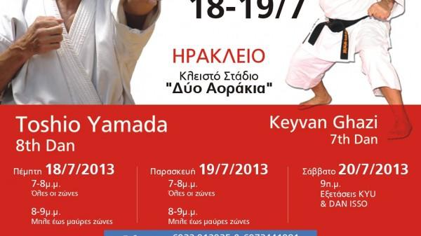 Σεμινάριο SENSEI Yamada Toshio (8oDAN) – Ghazi Keyvan (7o DAN)