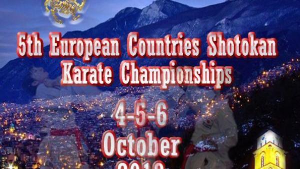 5o Ευρωπαϊκό Πρωτάθλημα Shotokan Καράτε