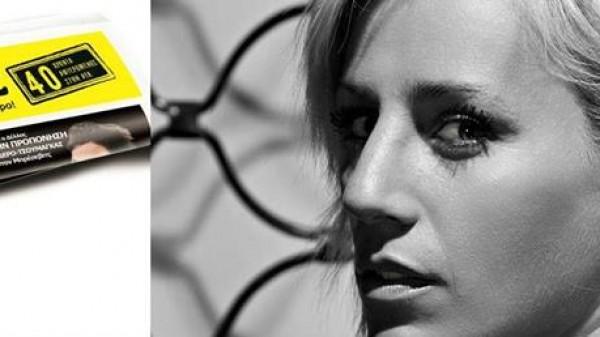 Τζένη Τασίδου στον «ΔΙΚΕΦΑΛΟ»: Θέλω Λιναρδάτου, Αθανασοπούλου!