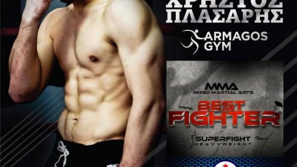 Ο Χρ. Πλασάρης στο Best Fighter!