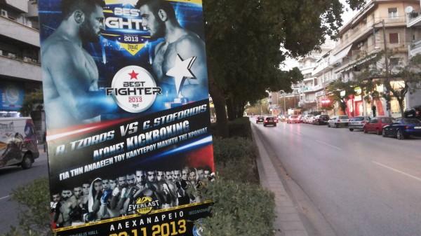 «Best fighter on the Road» στην Θεσσαλονίκη