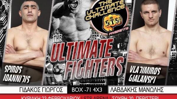 Ιωαννίδης vs Γιολάνσκι στο Ultimate Fighters