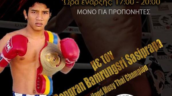 Σεμινάριο Muay Thai με τον Songran Bamrungsri Sasiprapa