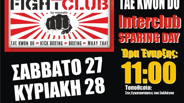 Interclub Sparring Day από το Fight Club Patras