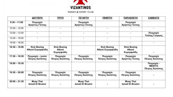 Vizantinos Target Sport Club:Πρόγραμμα μαθημάτων νέας χρονιάς