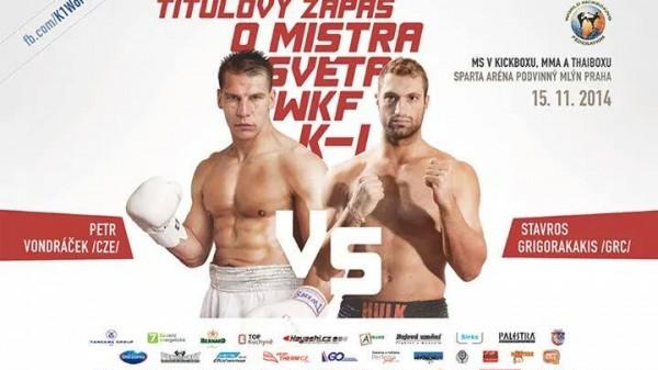 Αφίσα για Γρηγορακάκη στην Τσεχία
