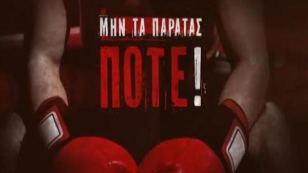 Δείτε το PROMO του μαχητικού ντοκιμαντέρ «ΜΗΝ ΤΑ ΠΑΡΑΤΑΣ ΠΟΤΕ»