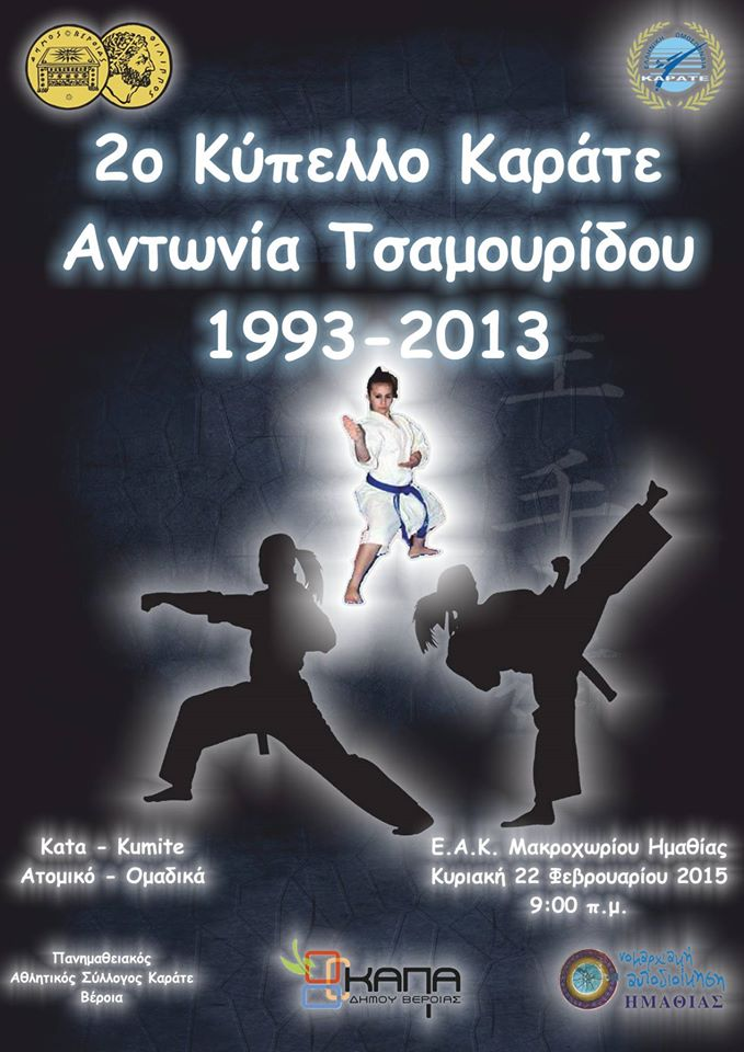 tsamouridou antonia poster