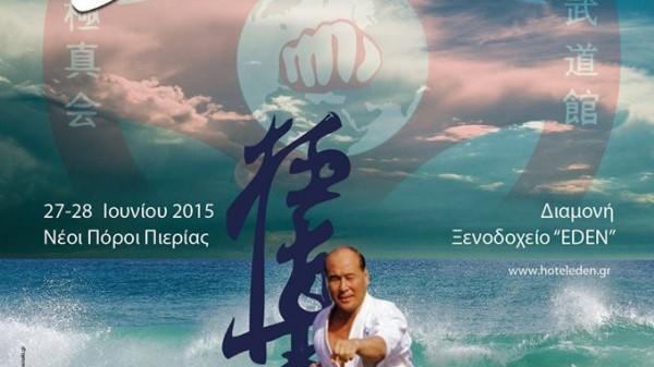 3ο Summer Camp από Α.Σ Kyokushinkai Karate Larissas