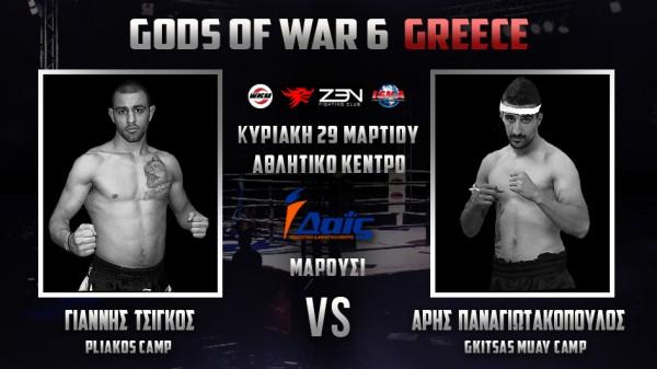 Άρωμα Muay Thai στο Gods of War