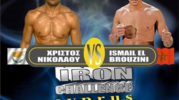 Ελ Μπρουζίνι- Νικολάου στο Iron Challenge
