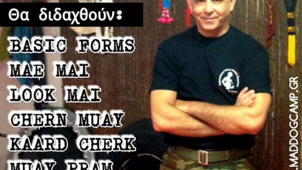 Επιμορφωτικό σεμινάριο Muay Thai Boran της Imba Hellas στο Κιάτο