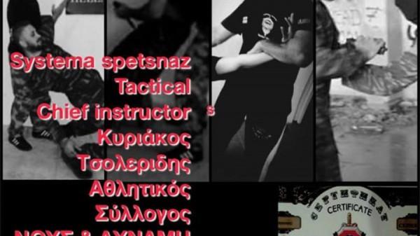 Systema Spetsnaz στην Πλ. Αττικής