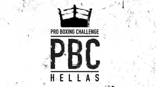 Δεύτερος γύρος του Pro Boxing Challenge στις 19 Δεκεμβρίου