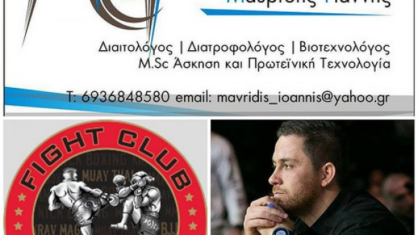 Συνεργασία Fight Club Galatsi – MG TEAM