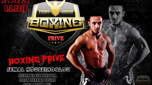 Μέσα και ο Τζεμάλ ενόψει Boxing Prive