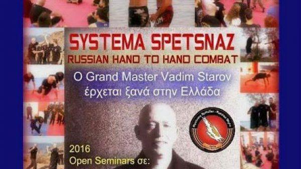Για σεμινάριο ο Grandmaster Vadim Starov στην Ελλάδα