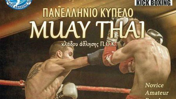 21 Μαϊου Πανελλήνιο κύπελλο Muay Thai