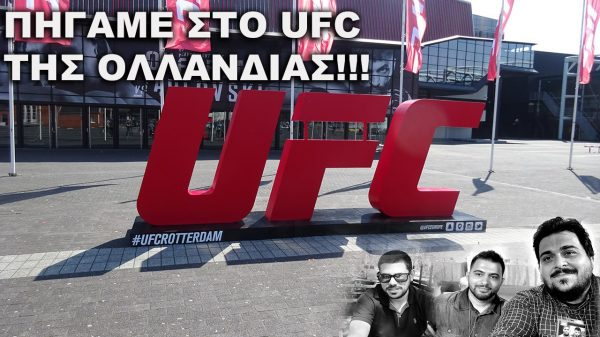 Το Fightsports.gr στο Gdansk! Θυμήσου το ταξίδι μας στην Ολλανδία για το UFC (ΒΙΝΤΕΟ)