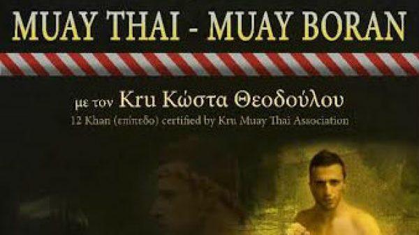 Σεμινάριο Muay Thai- Muay Boran από τους Black Bulls