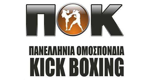 Αυτό το Π-Σ-Κ το Πανελλήνιο kickboxing της ΠΟΚ