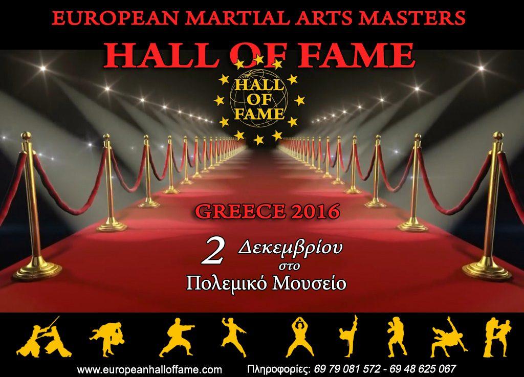 hall-of-fame-poster