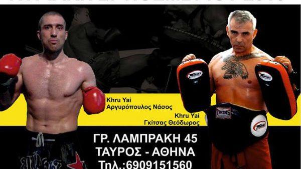 Σούπερ Muay Thai σεμινάριο στις 27 Νοεμβρίου