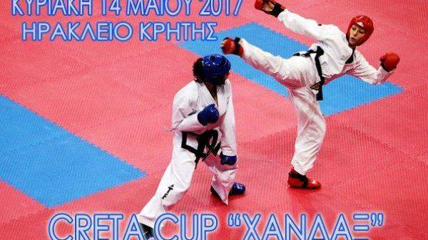 Έτοιμη η ιστοσελίδα του Creta Cup