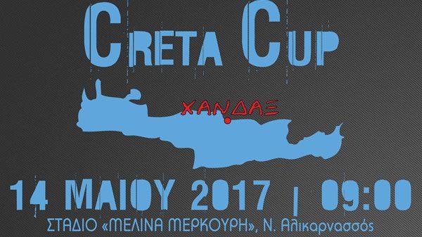 Συμμετοχές για το Creta Cup ΄'Χάνδαξ'
