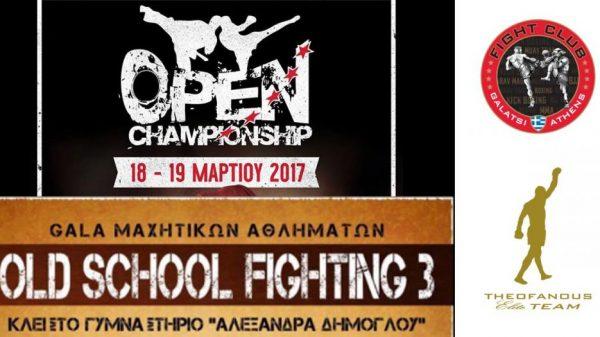 Δυναμική παρουσία του Fight Club Γαλατσίου στο Open Championship
