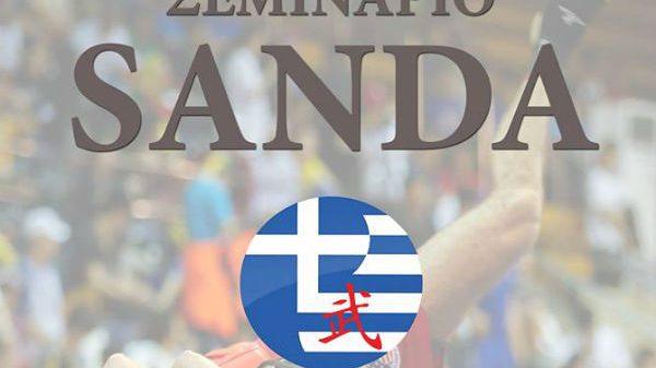 Έρχεται δυνατό σεμινάριο SANDA στη Βόρεια Ελλάδα