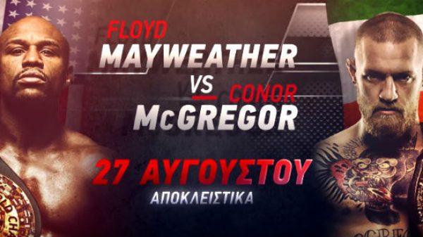 ΕΠΙΣΗΜΟ: ΜcGregor vs. Mayweather στο COSMOTE TV (BINTEO)
