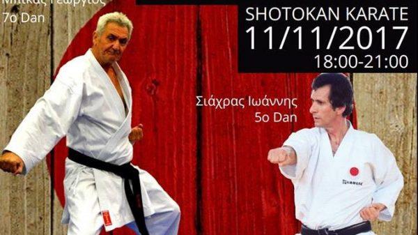 Νέο σεμινάριο Shotokan Karate στο Karatepeiraias.gr