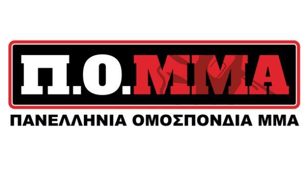 Σεμινάριο κριτών- διαιτητών της Π.Ο.ΜΜΑ