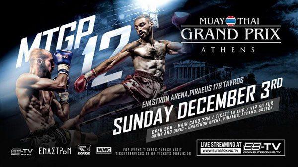 Αυτή την Κυριακή το Muay Thai Grand Prix στο Έναστρον