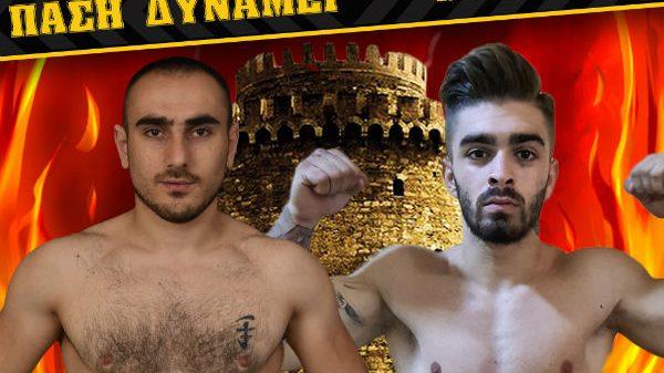 ΕΟΜΑ: Σούπερ μάχη Petrosyan με Σωπρανίδη
