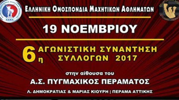 Αγωνιστική συνάντηση συλλόγων Νοτίου Ελλάδος με διοργανωτή την Δύναμη Πειραιώς