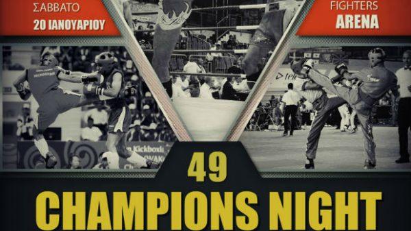 Ανακοινώθηκε επίσημα το Champions Night