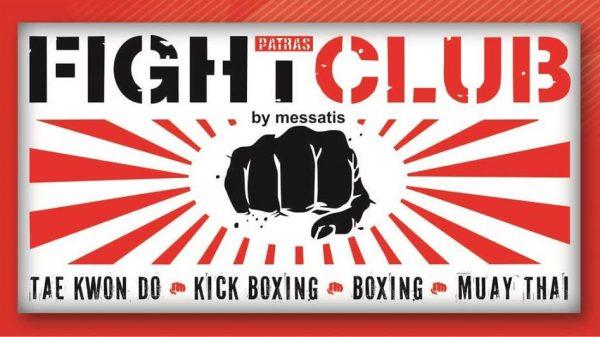 Στην Αθήνα για το κύπελλο το Fight Club Patras