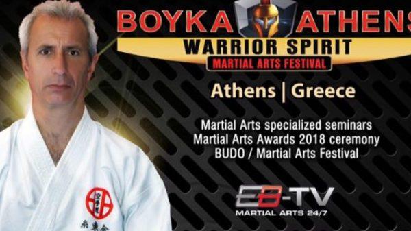 Στο σεμινάριο του Yuri Boyka ο Karatedo Shitokai Δημήτρης Ζεύκης