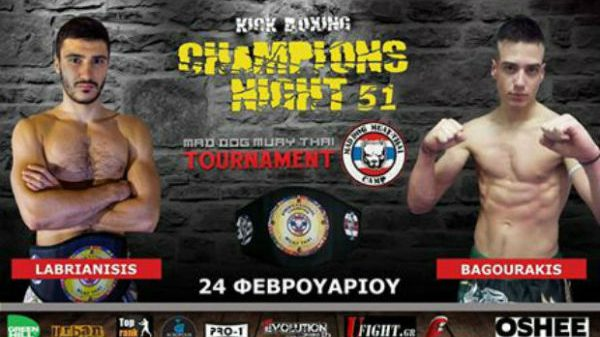 Δύο ματς για το Champions Night Mad Dog Tournament