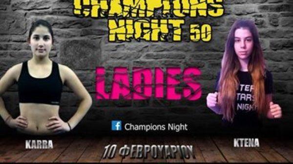 Βάζει Καρρά το Pagratis Club στο Champions Night Ladies