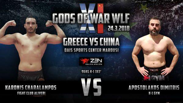 Νέο δυνατό ματς μεταξύ Ελλήνων στο Gods of War