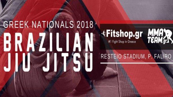Ανακοίνωση για το Πανελλήνιο πρωτάθλημα Brazilian Jiu Jitsu